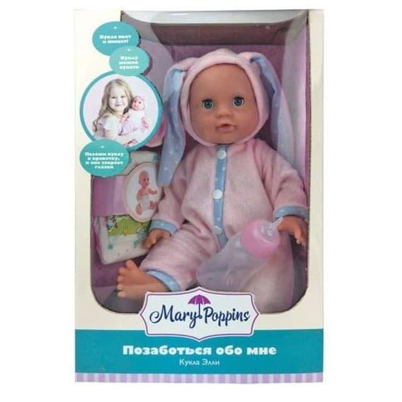 Кукла Элли Позаботься обо мне 451137