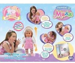 Интерактивная кукла Мила (растет)