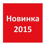 Новинка 2015 в ИгрАрнии