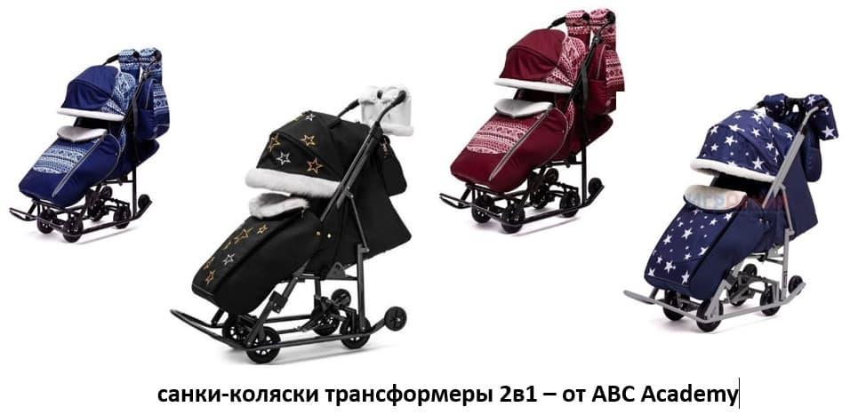 Санки-коляски с трансформируемым шасси к зиме 2017-18
