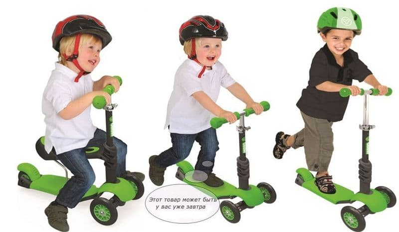 Детские трехколесные самокаты 3в1
