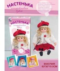 Кукла Настенька - разговаривает, двигает губами, отвечает на вопросы
