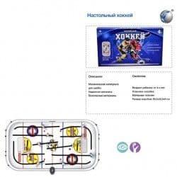 Настольный Хоккей 60х35 см