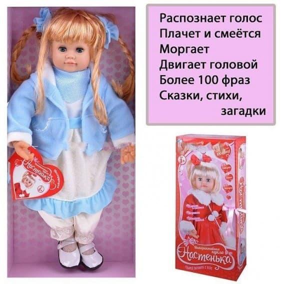 Кукла интерактивная Настенька MY009-6 ведет диалог с мимикой и смеется