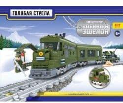 Железная дорога Военный эшелон (конструктор)